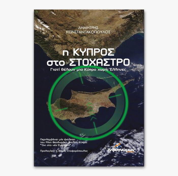Η Κύπρος στο Στόχαστρο