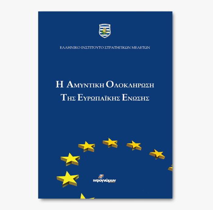 Αμυντική ολοκλήρωση της Ευρωπαϊκής Ένωσης