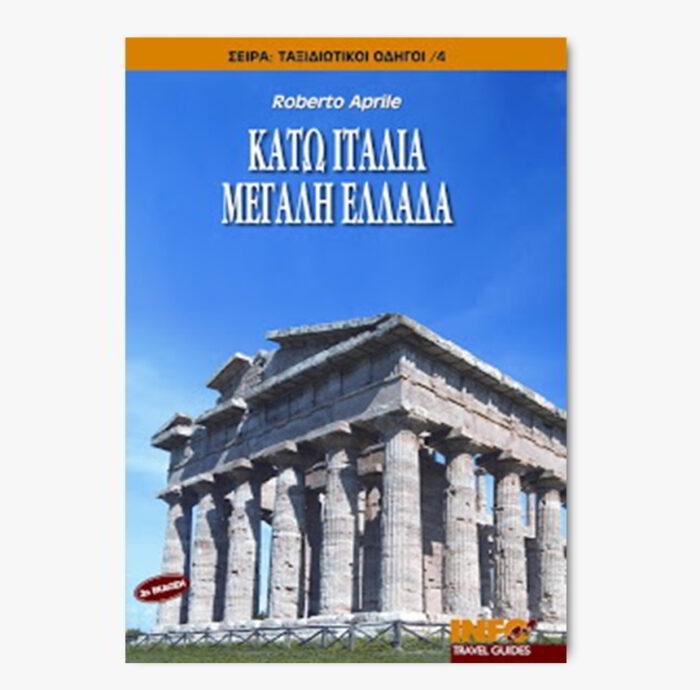 Κάτω Ιταλία, Μεγάλη Ελλάδα