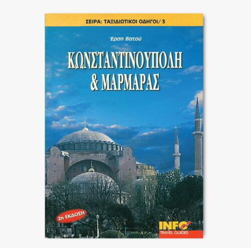 Κωνσταντινούπολη και Μαρμαράς