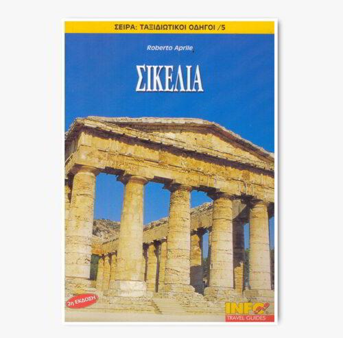Σικελία