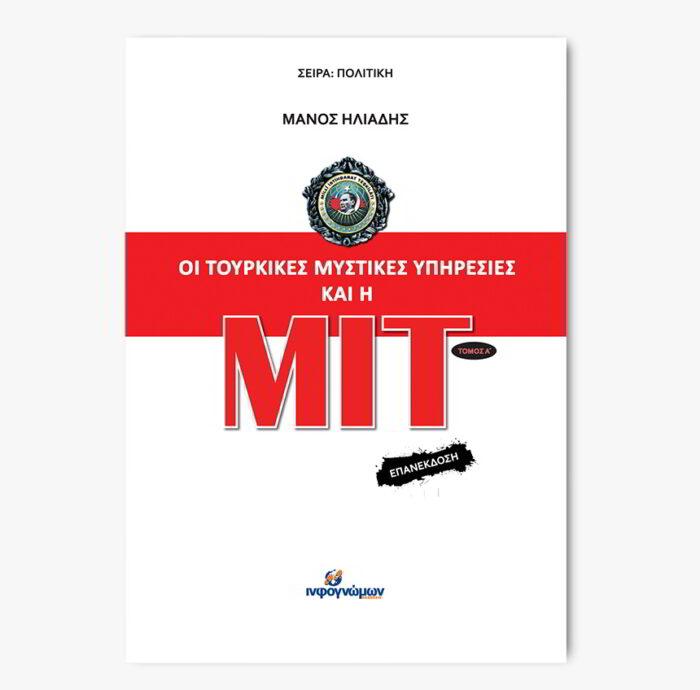 Οι τουρκικές μυστικές υπηρεσίες και η ΜΙΤ τόμος Α