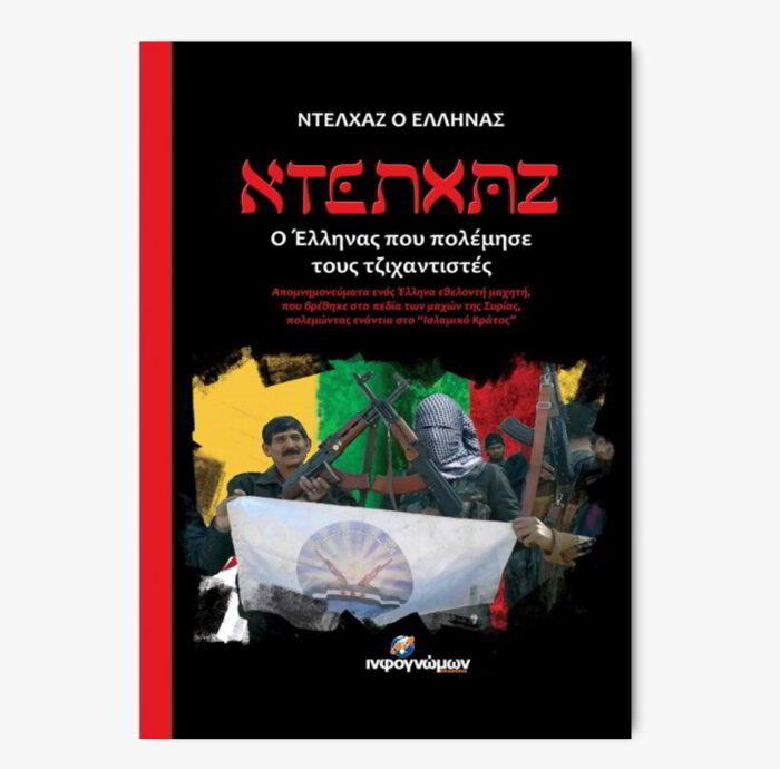 Ντελχάζ Ο Έλληνας που πολέμησε τους τζιχαντιστές