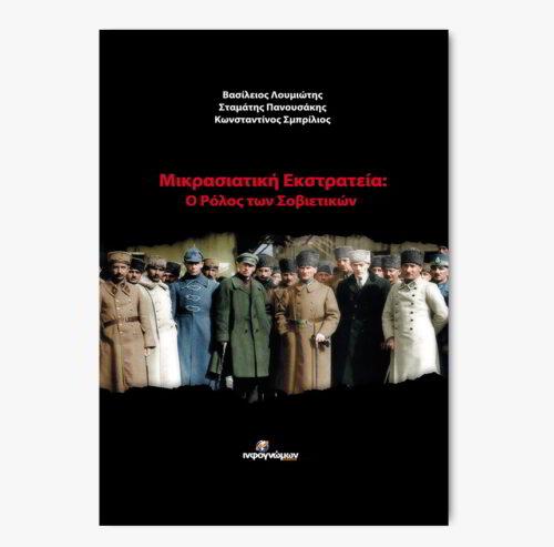 Μικρασιατική εκστρατεία Ο ρόλος των Σοβιετικών