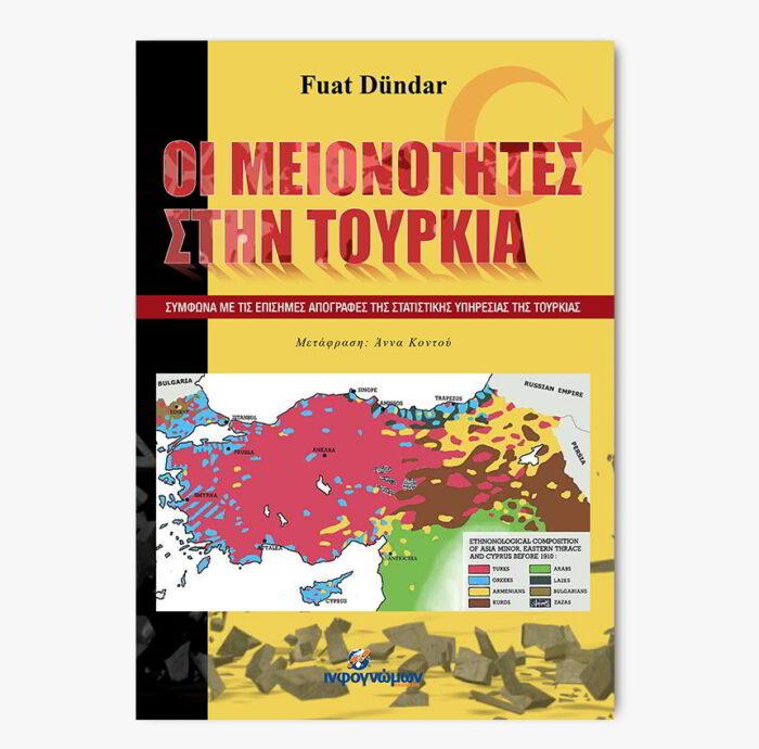 Οι μειονότητες στην Τουρκία