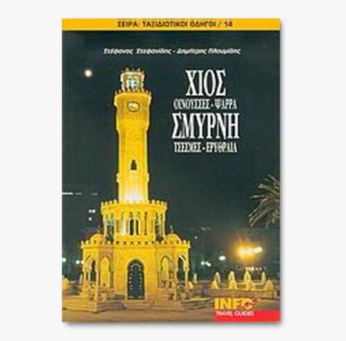 Χίος, Οινούσσες, Ψαρρά, Σμύρνη, Τσεσμές, Ερυθραία