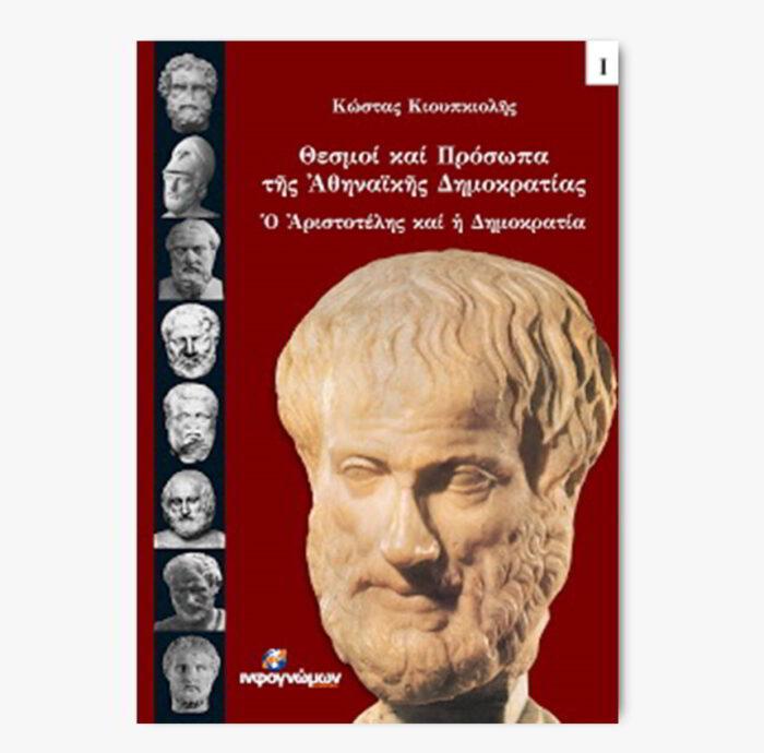 Θεσμοί και πρόσωπα της αθηναϊκής δημοκρατίας