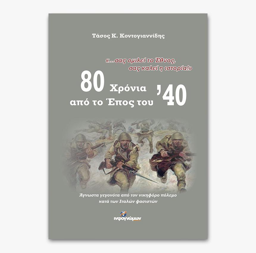 80 Χρόνια από το Έπος του '40