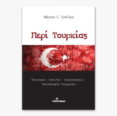 Περί Τουρκίας Πολιτισμός – Κοινωνία – Γεωστρατηγική – Χαρτογραφική Τεκμηρίωση