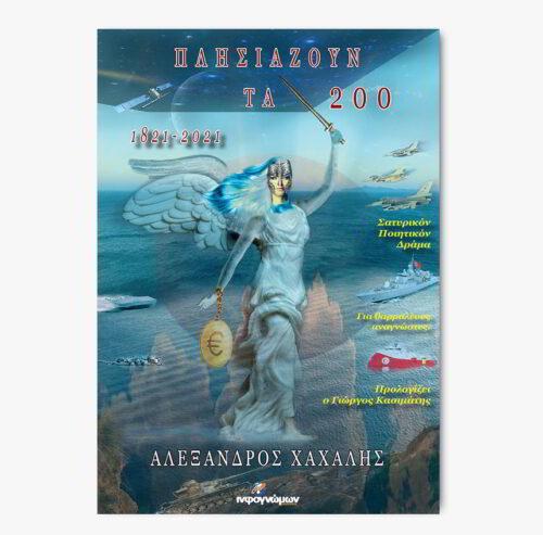18 «Πλησιάζουν τα 200» 1821-2021