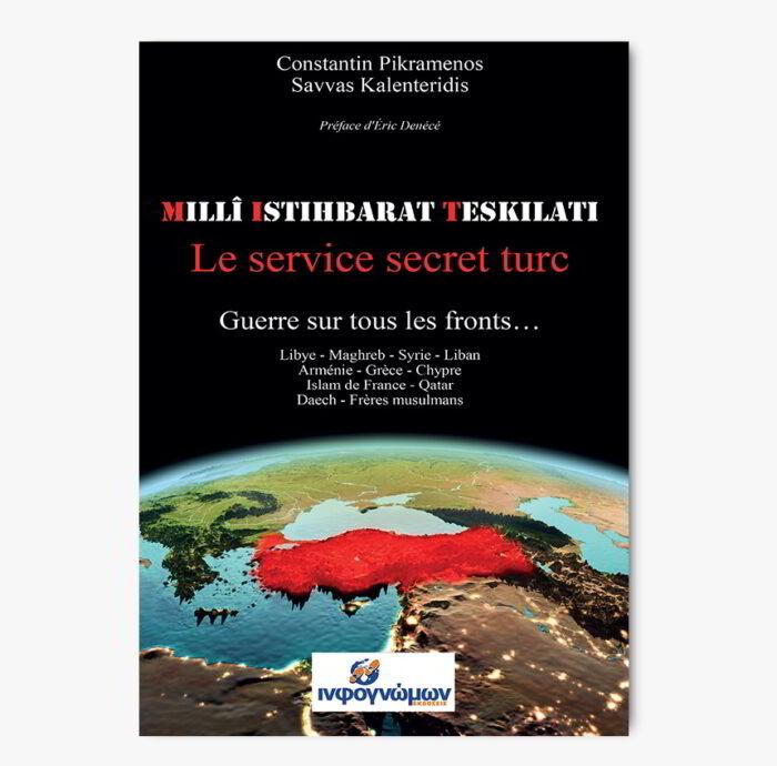 MIT Τουρκική Υπηρεσία Πληροφοριών