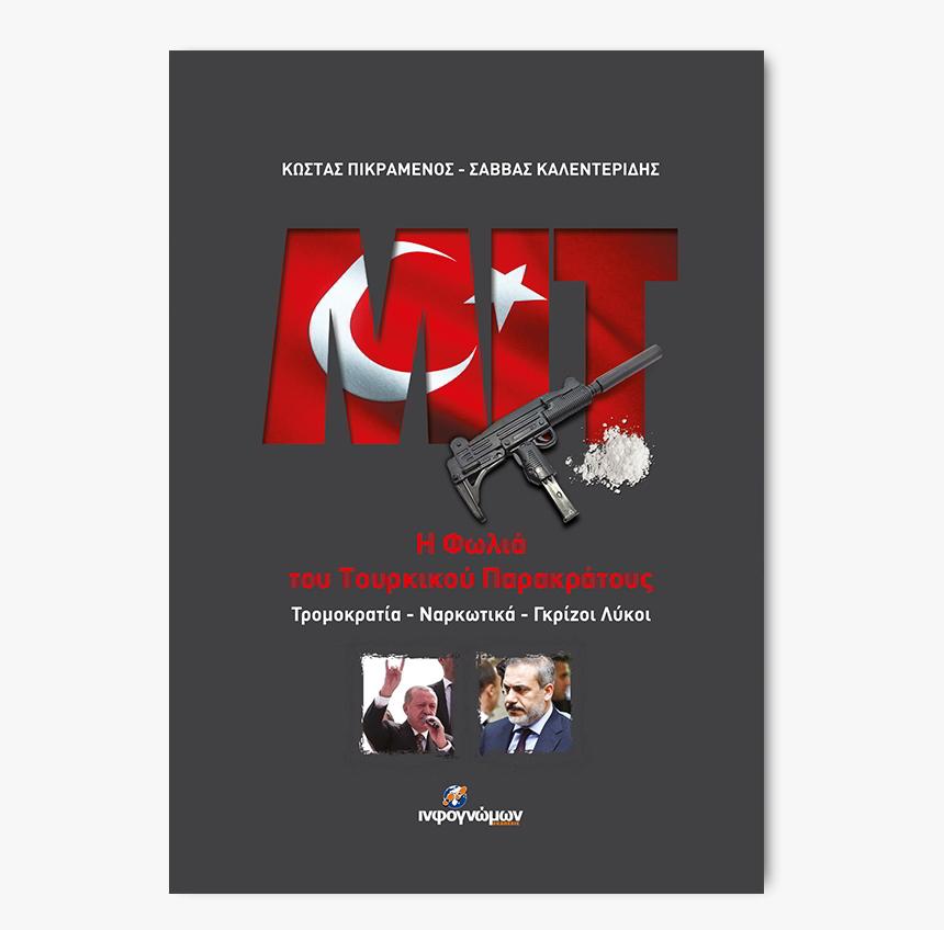 MIT Η Φωλιά του Τουρκικού Παρακράτους - Ινφογνώμων Εκδοτικός Οίκος | Αθήνα | Δημιουργία Βιβλίου - Online Βιβλιοπωλείο